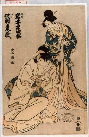 Utagawa Toyokuni I: 「政岡 岩井半四郎」「八汐 沢村東蔵」 - Waseda University Theatre Museum