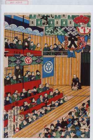 国政〈〉: − - 演劇博物館デジタル