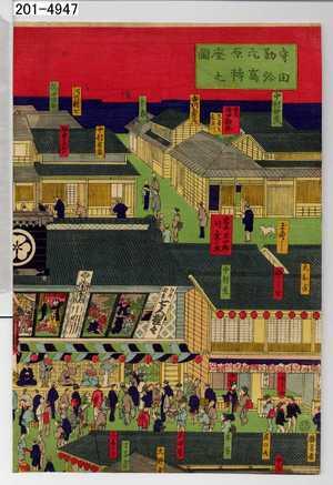 Utagawa Kuniteru: 「守田勘弥六嶋原転座之図」 - Waseda University Theatre Museum
