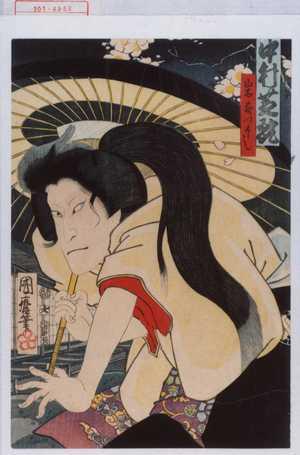 国麿: 「岩藤つくし」 - Waseda University Theatre Museum