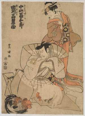 Utagawa Toyokuni I: 「���郎左衛門妹夕しで 中山富三郎」「悪八郎時景 市川高麗蔵」 - Waseda University Theatre Museum