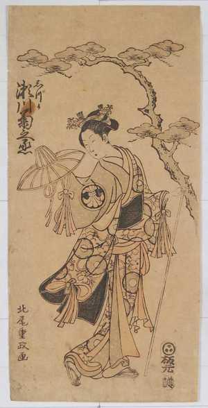 Kitao Shigemasa: 「しづか 瀬川菊之丞」 - Waseda University Theatre Museum