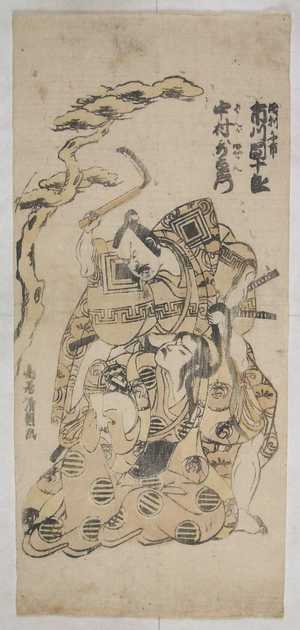 Torii Kiyotsune: 「浅利与市 市川団十郎」「はんがく御ぜん 中村歌右衛門」 - Waseda University Theatre Museum