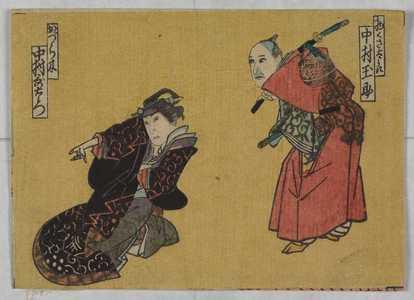 狩野秀源貞信: - 演劇博物館デジタル