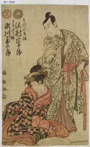 国政: 「そのべの兵衛 沢村宗十郎」「うすゆき姫 瀬川菊三郎」 - Waseda University Theatre Museum