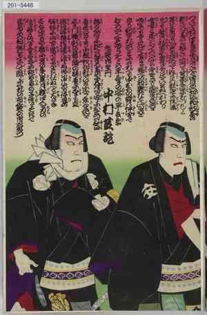 Toyohara Kunichika: - Waseda University Theatre Museum