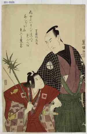 Utagawa Toyokuni I: 「(役者夏の富士)」 - Waseda University Theatre Museum