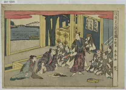 春亭: 「役者見立忠臣蔵 十段目」 - Waseda University Theatre Museum