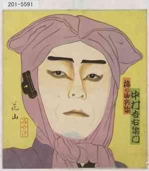 花山: 「梅の由兵衛 中村吉右衛門」 - 演劇博物館デジタル