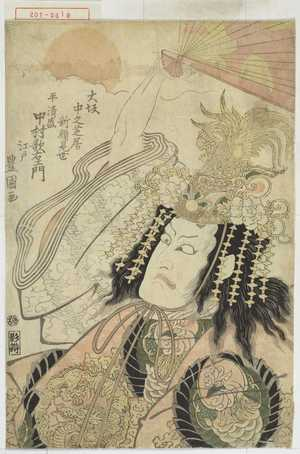 Utagawa Toyokuni I: 「大坂中之芝居 新顔見世」 - Waseda University Theatre Museum