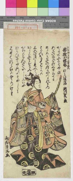 鳥居清満: 「帯機小蝶昏 けはひ坂少将 瀬川菊之丞」 - 演劇博物館デジタル