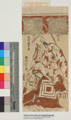 Torii Kiyotsune: 「市川団十郎」「市川門之助」 - Waseda University Theatre Museum