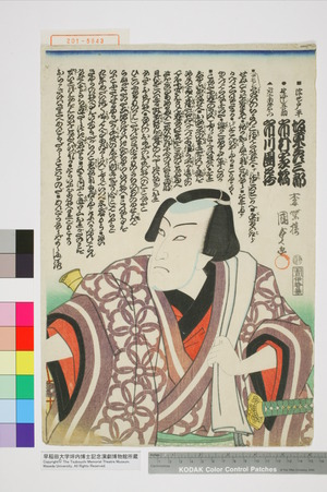 Utagawa Kunisada II: 「浮世戸平 坂東彦三郎」「野ざらし吾助 市村家橘」「六字南無右衛門 市川団蔵」 - Waseda University Theatre Museum