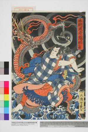Utagawa Yoshitsuya: 「本朝武者鏡 犬江新兵衛」 - Waseda University Theatre Museum