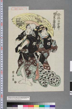 Utagawa Kuniyasu: 「[お]さん 岩井半四郎」「茂兵衛 坂東三津五郎」 - Waseda University Theatre Museum