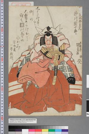 Utagawa Kunisada: 「[碓氷荒]太郎貞光 市川団十郎」 - Waseda University Theatre Museum