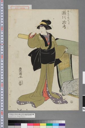 Utagawa Toyokuni I: 「勘平女房おかる 瀬川路考」 - Waseda University Theatre Museum
