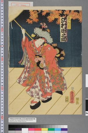 歌川国貞: 「禿たより 沢村田之助」 - 演劇博物館デジタル