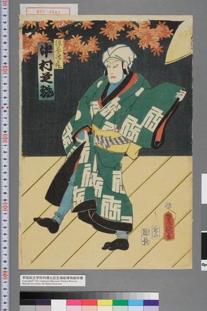 歌川国貞: 「浪花ノ次郎作 中村芝翫」 - 演劇博物館デジタル