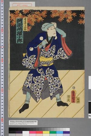 歌川国貞: 「吾妻ノ与四郎 河原崎権十郎」 - 演劇博物館デジタル