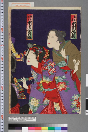 Toyohara Kunichika: 「扇屋妻 市川升若」「扇や娘桂子 市川金太郎」 - Waseda University Theatre Museum