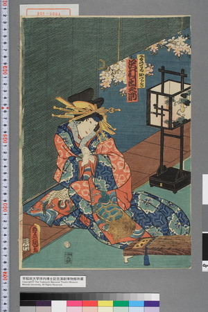 Utagawa Kunisada: 「けいせいかつらき 沢村田之助」 - Waseda University Theatre Museum