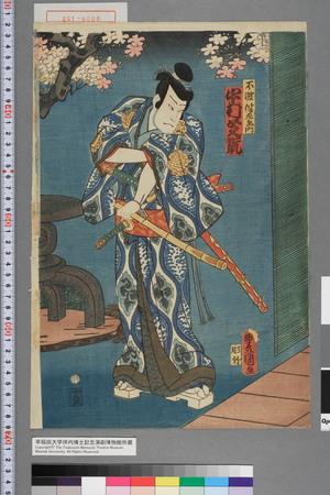 歌川国貞: 「不波伴左衛門 中村芝翫」 - 演劇博物館デジタル