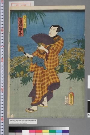 Utagawa Kunisada: 「色法師 河原崎権十郎」 - Waseda University Theatre Museum