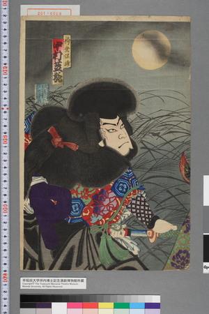 Toyohara Kunichika: 「袴垂保輔 中村芝翫」 - Waseda University Theatre Museum
