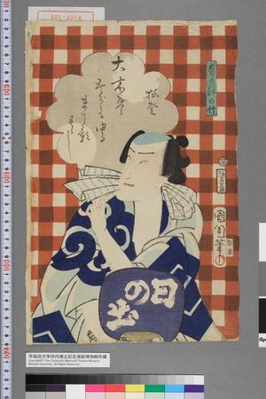 Toyohara Kunichika: 「巻ものの竹」 - Waseda University Theatre Museum