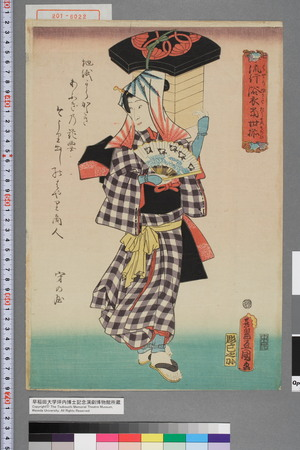 Utagawa Kunisada: 「流行浴衣当世揃」 - Waseda University Theatre Museum