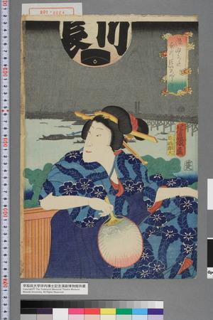 Ochiai Yoshiiku: 「染ゆかたなつのいろどり」 - Waseda University Theatre Museum