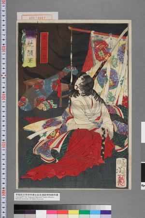 Tsukioka Yoshitoshi: 「一魁随筆」「淀之君」 - Waseda University Theatre Museum