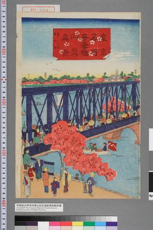 幾英: 「東京名所吾妻橋向島真景 長サ八十六間 幅七間」 - Waseda University Theatre Museum