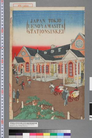 歌川国利: 「JAPAN TOKIO UENOYAMASITA STATIONSINKEI」 - 演劇博物館デジタル