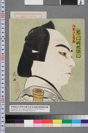 花山: 「御所の五郎蔵 市村羽左衛門」 - 演劇博物館デジタル