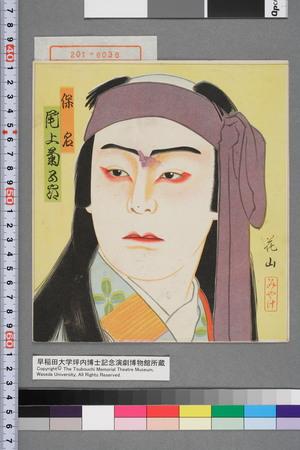 花山: 「保名 尾上菊五郎」 - 演劇博物館デジタル