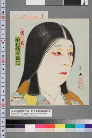 花山: 「淀君 中村歌右衛門」 - 演劇博物館デジタル
