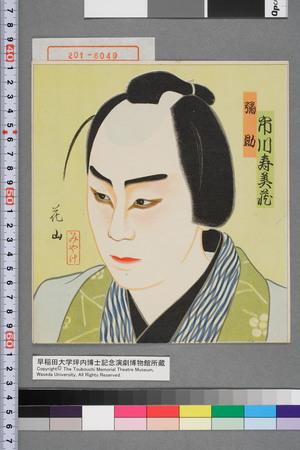 花山: 「弥助 市川寿美蔵」 - 演劇博物館デジタル