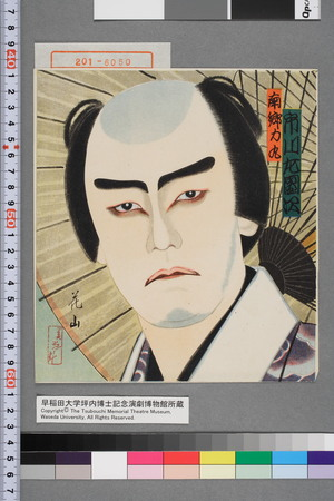 花山: 「南郷力丸 市川左団次」 - 演劇博物館デジタル