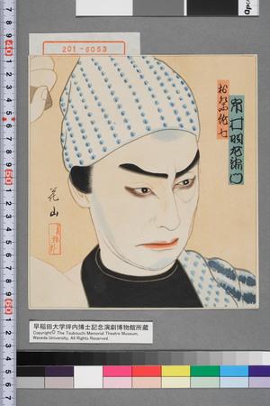 花山: 「お祭佐七 市村羽左衛門」 - Waseda University Theatre Museum