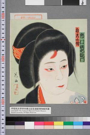 花山: 「弁天小僧 市村羽左衛門」 - Waseda University Theatre Museum