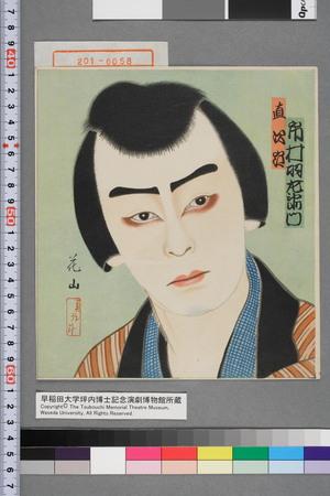 花山: 「直次郎 市村羽左衛門」 - 演劇博物館デジタル
