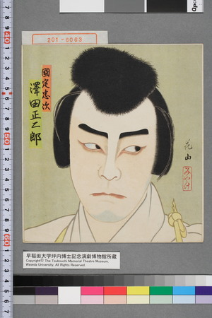 花山: 「国定忠次 沢田正二郎」 - 演劇博物館デジタル