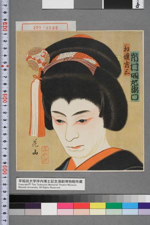 花山: 「お嬢吉三 市村羽左衛門」 - 演劇博物館デジタル