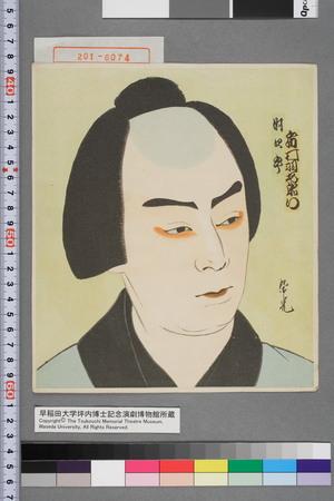 紫光: 「時次郎 市村羽左衛門」 - 演劇博物館デジタル