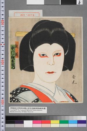 紫光: 「政岡 中村歌右衛門」 - 演劇博物館デジタル