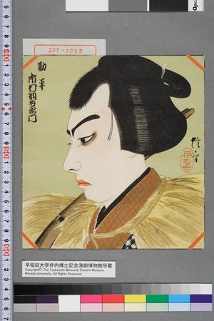 信方: 「勘平 市村羽左衛門」 - Waseda University Theatre Museum