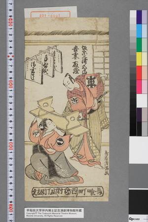 Torii Kiyomitsu: 「坂東三津五郎」「吾妻藤蔵」 - Waseda University Theatre Museum