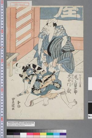Utagawa Toyokuni I: 「かんぺら門兵衛 尾上蟹十郎」「朝かほ千べい 大谷門蔵」 - Waseda University Theatre Museum